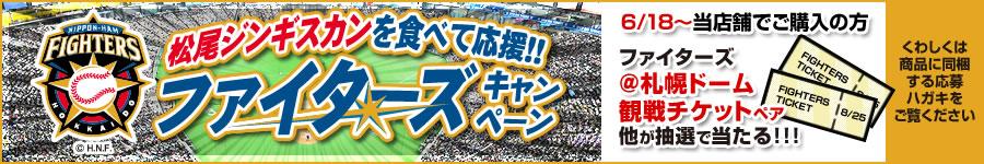 ジンギスカンを食べて応援!北海道日本ハムファイターズキャンペーン
